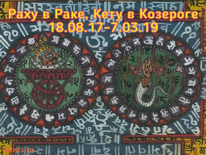 Раху в Раке, Кету в Козероге 2017 — 2019